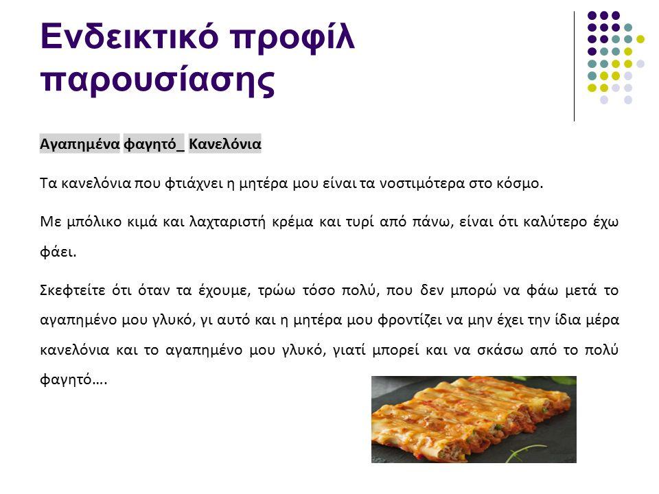 Ενδεικτικό προφίλ παρουσίασης Αγαπημένα φαγητό_ Κανελόνια Τα κανελόνια που φτιάχνει η μητέρα μου είναι τα νοστιμότερα στο κόσμο. Με μπόλικο κιμά και λ