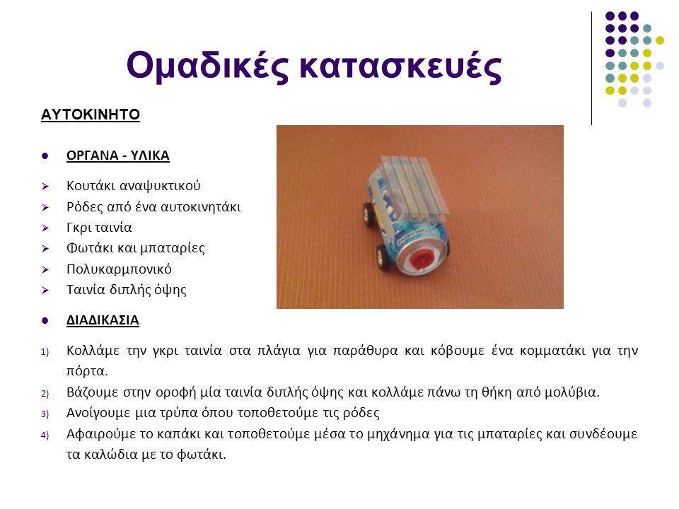 Ομαδικές κατασκευές AYTOKINHTO ΟΡΓΑΝΑ - ΥΛΙΚΑ  Κουτάκι αναψυκτικού  Ρόδες από ένα αυτοκινητάκι  Γκρι ταινία  Φωτάκι και μπαταρίες  Πολυκαρμπονικό