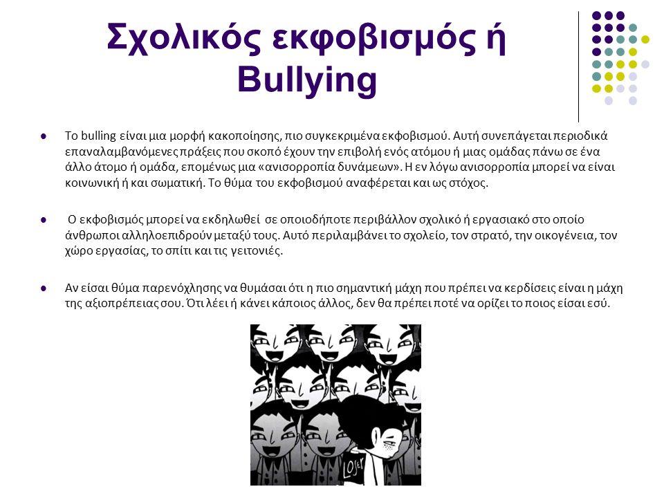 Σχολικός εκφοβισμός ή Bullying Το bulling είναι μια μορφή κακοποίησης, πιο συγκεκριμένα εκφοβισμού. Αυτή συνεπάγεται περιοδικά επαναλαμβανόμενες πράξε