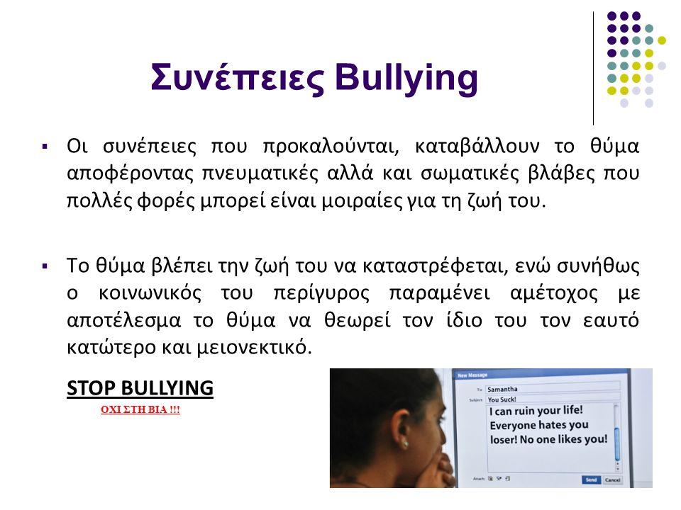 Συνέπειες Bullying  Οι συνέπειες που προκαλούνται, καταβάλλουν το θύμα αποφέροντας πνευματικές αλλά και σωματικές βλάβες που πολλές φορές μπορεί είναι μοιραίες για τη ζωή του.