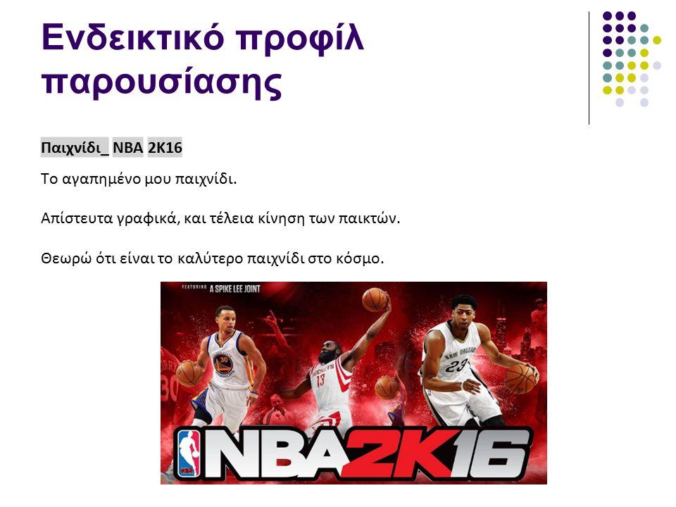 Ενδεικτικό προφίλ παρουσίασης Παιχνίδι_ NBA 2K16 Το αγαπημένο μου παιχνίδι. Απίστευτα γραφικά, και τέλεια κίνηση των παικτών. Θεωρώ ότι είναι το καλύτ