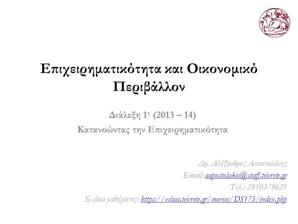 Επιχειρηματικότητα και Οικονομικό Περιβάλλον Διάλεξη 1 η (2013 – 14) Κατανοώντας την Επιχειρηματικότητα Δρ.