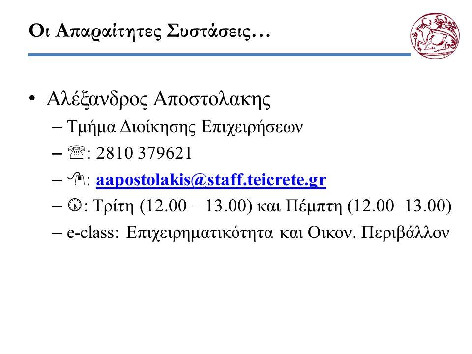 Οι Απαραίτητες Συστάσεις… Αλέξανδρος Αποστολακης – Τμήμα Διοίκησης Επιχειρήσεων –  : 2810 379621 –  : aapostolakis@staff.teicrete.graapostolakis@staff.teicrete.gr –  : Τρίτη (12.00 – 13.00) και Πέμπτη (12.00–13.00) – e-class: Επιχειρηματικότητα και Οικον.