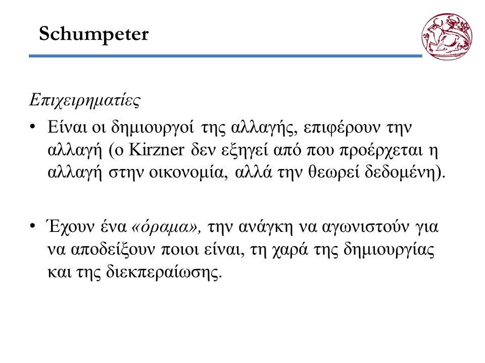 Schumpeter Επιχειρηματίες Είναι οι δημιουργοί της αλλαγής, επιφέρουν την αλλαγή (ο Kirzner δεν εξηγεί από που προέρχεται η αλλαγή στην οικονομία, αλλά την θεωρεί δεδομένη).