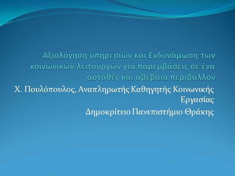 Χ. Πουλόπουλος, Αναπληρωτής Καθηγητής Κοινωνικής Εργασίας Δημοκρίτειο Πανεπιστήμιο Θράκης