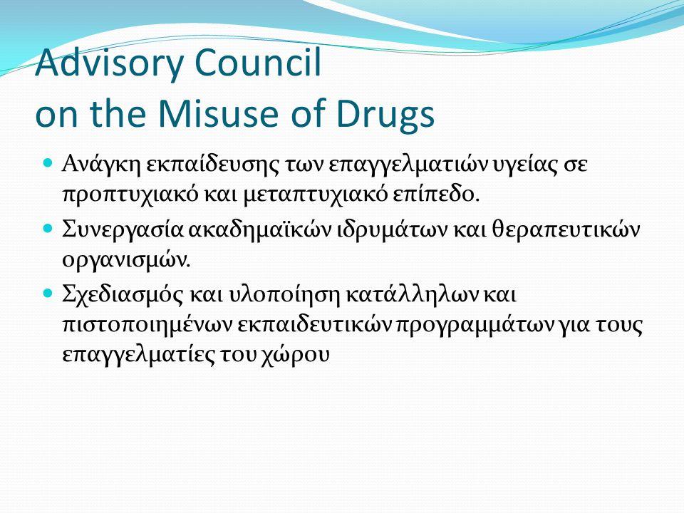 Advisory Council on the Misuse of Drugs Ανάγκη εκπαίδευσης των επαγγελµατιών υγείας σε προπτυχιακό και µεταπτυχιακό επίπεδο.