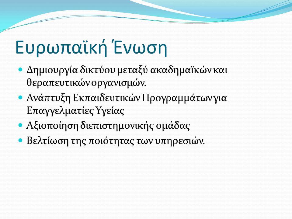 Ευρωπαϊκή Ένωση Δηµιουργία δικτύου µεταξύ ακαδηµαϊκών και θεραπευτικών οργανισµών.
