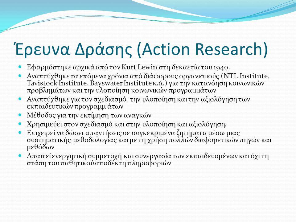 Έρευνα ∆ράσης (Action Research) Εφαρµόστηκε αρχικά από τον Kurt Lewin στη δεκαετία του 1940.