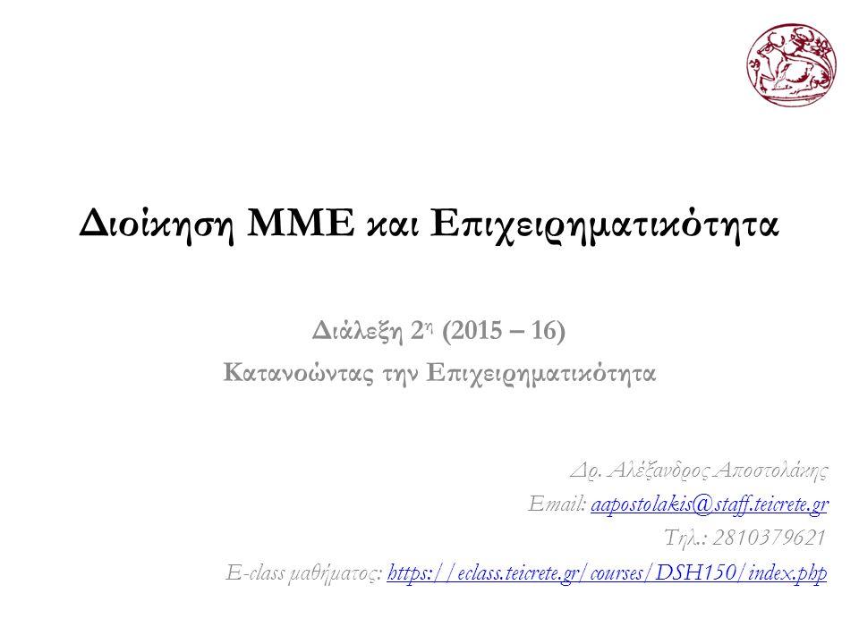 Διοίκηση ΜΜΕ και Επιχειρηματικότητα Διάλεξη 2 η (2015 – 16) Κατανοώντας την Επιχειρηματικότητα Δρ.