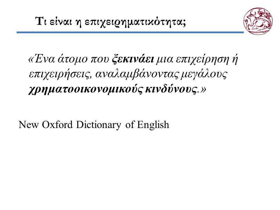Τι είναι η επιχειρηματικότητα; «Ένα άτομο που ξεκινάει μια επιχείρηση ή επιχειρήσεις, αναλαμβάνοντας μεγάλους χρηματοοικονομικούς κινδύνους.» New Oxford Dictionary of English