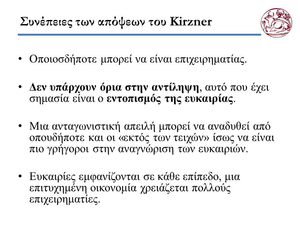 Συνέπειες των απόψεων του Kirzner Οποιοσδήποτε μπορεί να είναι επιχειρηματίας.