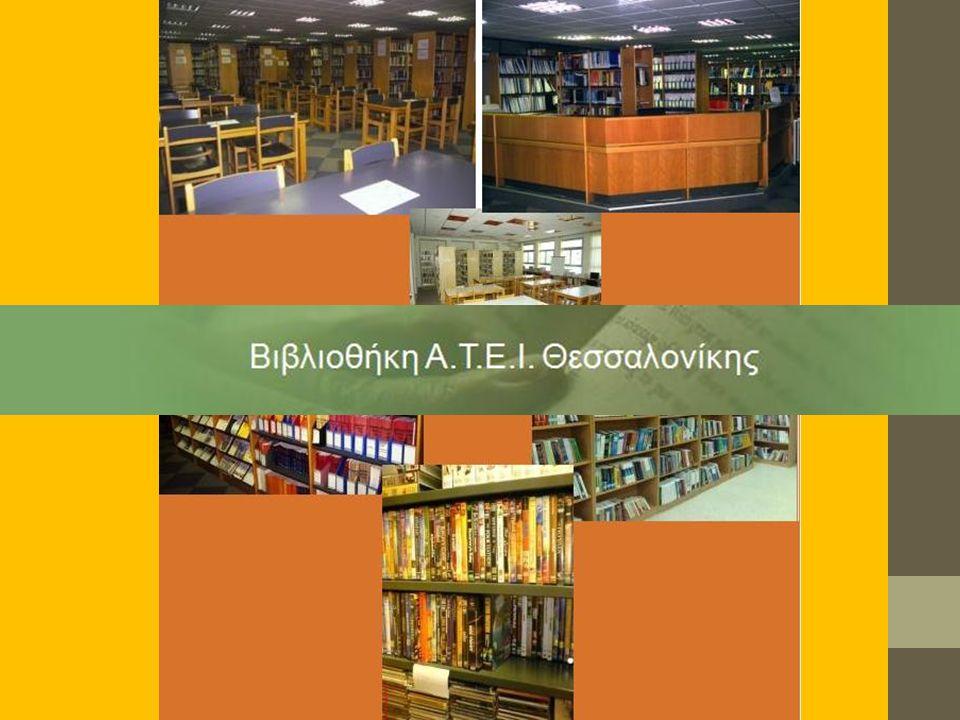 Βιβλιοθήκη Α.Τ.Ε.Ι. Θεσσαλονίκης