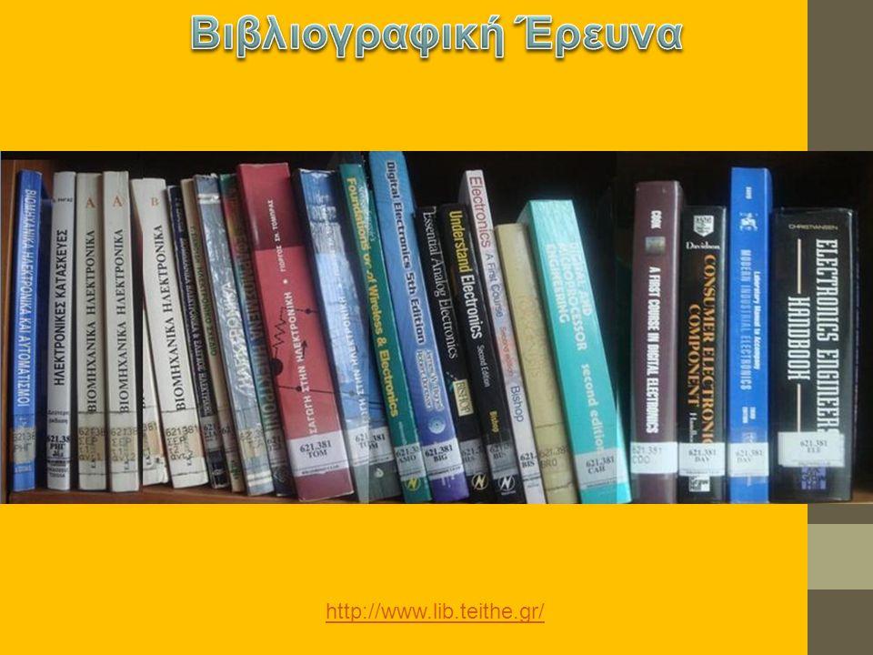 http://www.lib.teithe.gr/