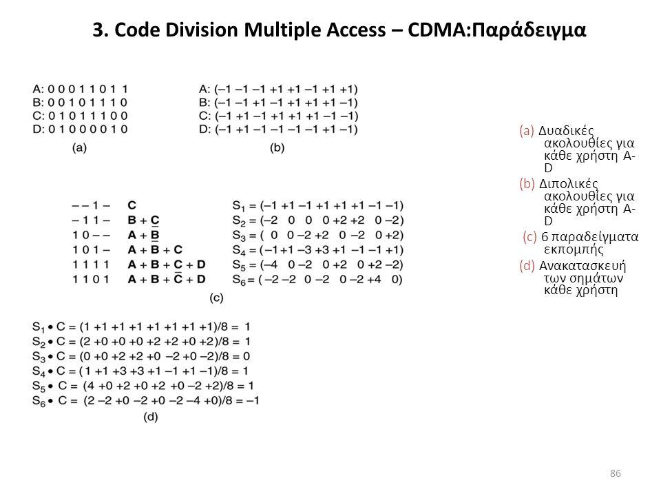 3. Code Division Multiple Access – CDMA:Παράδειγμα (a) Δυαδικές ακολουθίες για κάθε χρήστη A- D (b) Διπολικές ακολουθίες για κάθε χρήστη A- D (c) 6 πα
