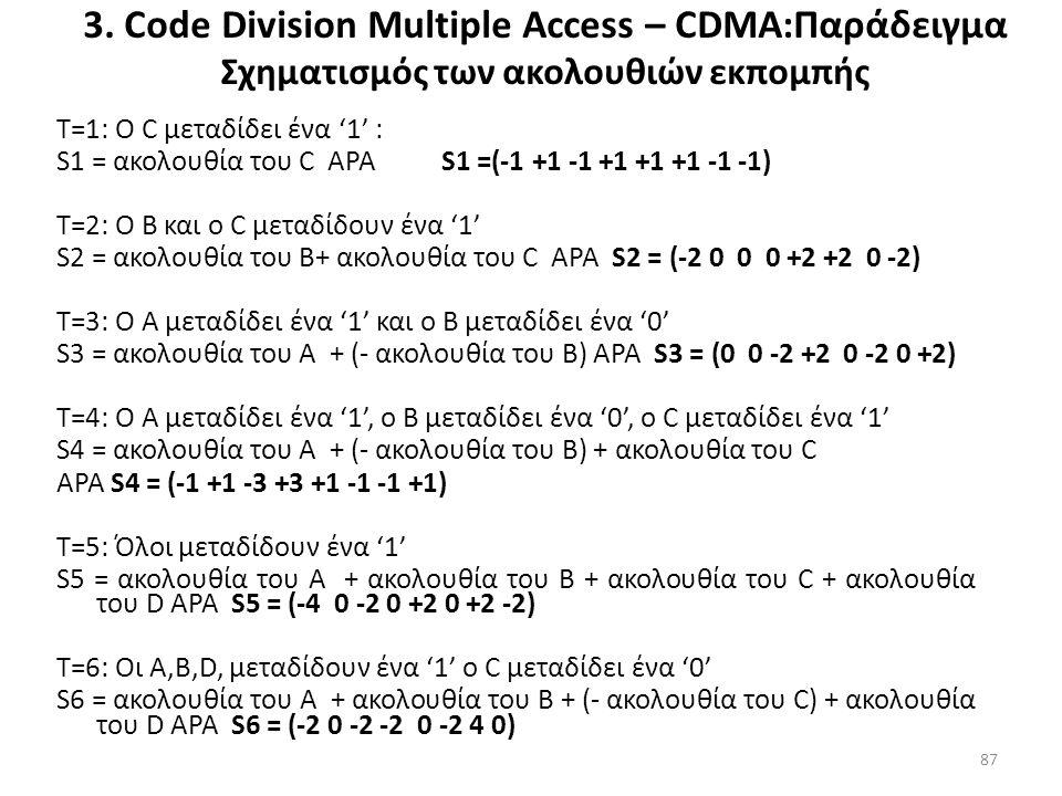 3. Code Division Multiple Access – CDMA:Παράδειγμα Σχηματισμός των ακολουθιών εκπομπής T=1: O C μεταδίδει ένα '1' : S1 = ακολουθία του C AΡΑ S1 =(-1 +