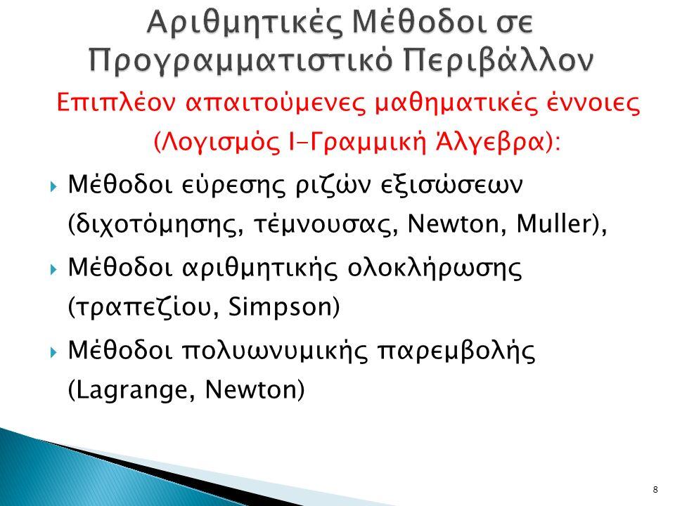 Επιπλέον απαιτούμενες μαθηματικές έννοιες (Λογισμός Ι-Γραμμική Άλγεβρα):  Μέθοδοι εύρεσης ριζών εξισώσεων (διχοτόμησης, τέμνουσας, Newton, Μuller),  Μέθοδοι αριθμητικής ολοκλήρωσης (τραπεζίου, Simpson)  Μέθοδοι πολυωνυμικής παρεμβολής (Lagrange, Newton) 8