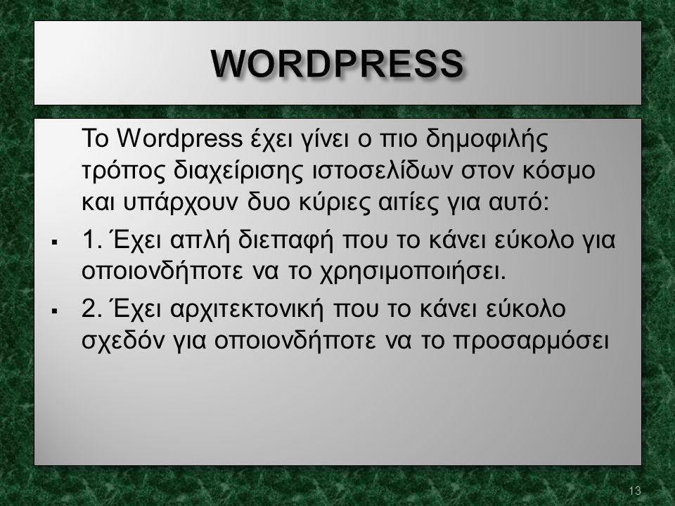 Το Wordpress έχει γίνει ο πιο δημοφιλής τρόπος διαχείρισης ιστοσελίδων στον κόσμο και υπάρχουν δυο κύριες αιτίες για αυτό:  1.