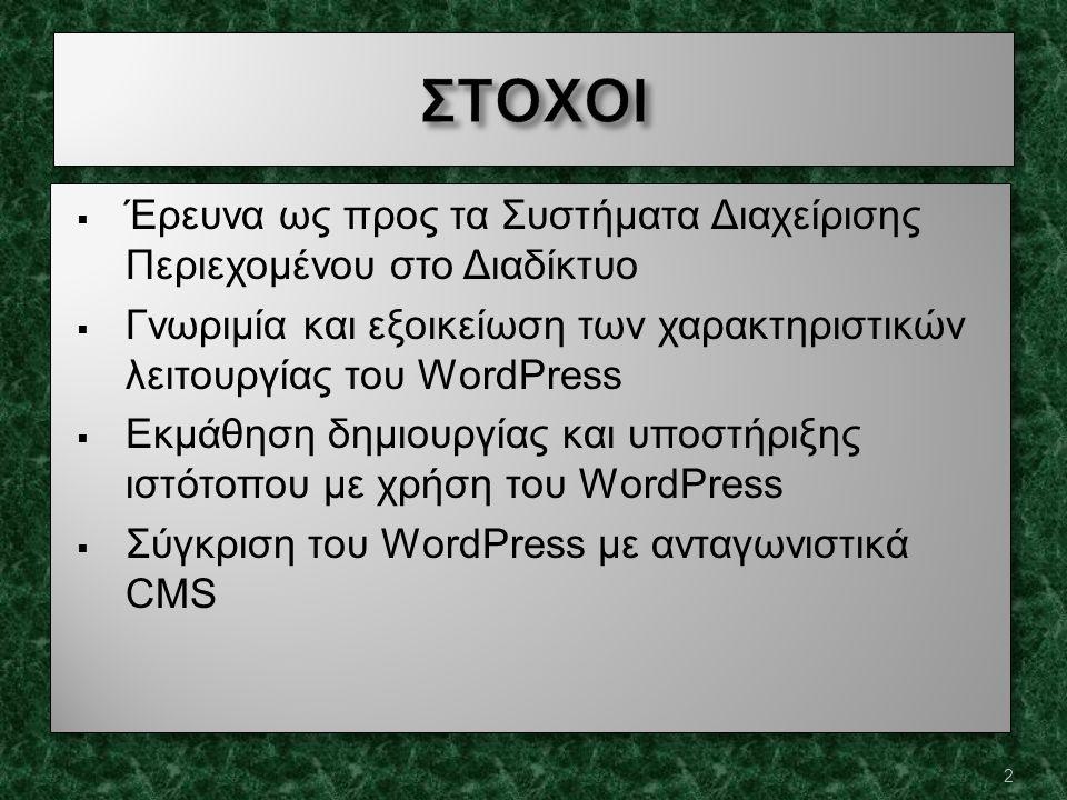  Έρευνα ως προς τα Συστήματα Διαχείρισης Περιεχομένου στο Διαδίκτυο  Γνωριμία και εξοικείωση των χαρακτηριστικών λειτουργίας του WordPress  Εκμάθηση δημιουργίας και υποστήριξης ιστότοπου με χρήση του WordPress  Σύγκριση του WordPress με ανταγωνιστικά CMS  Έρευνα ως προς τα Συστήματα Διαχείρισης Περιεχομένου στο Διαδίκτυο  Γνωριμία και εξοικείωση των χαρακτηριστικών λειτουργίας του WordPress  Εκμάθηση δημιουργίας και υποστήριξης ιστότοπου με χρήση του WordPress  Σύγκριση του WordPress με ανταγωνιστικά CMS 2