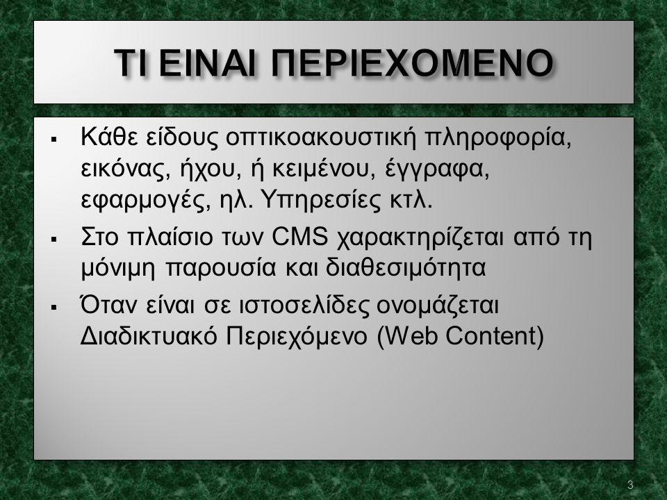 Η ιστοσελίδα που δημιουργήσαμε κατασκευάστηκε για το τμήμα Διοίκησης Επιχειρήσεων του ΑΤΕΙ Πειραιά, με σκοπό την οργάνωση και βελτίωση της λειτουργίας της Γραμματείας και τον εκσυγχρονισμό του συστήματος αλληλεπίδρασης και ενημέρωσης των σπουδαστών και βρίσκεται στον ακόλουθο σύνδεσμο: http://de.daidalos.teipir.gr/ Η ιστοσελίδα που δημιουργήσαμε κατασκευάστηκε για το τμήμα Διοίκησης Επιχειρήσεων του ΑΤΕΙ Πειραιά, με σκοπό την οργάνωση και βελτίωση της λειτουργίας της Γραμματείας και τον εκσυγχρονισμό του συστήματος αλληλεπίδρασης και ενημέρωσης των σπουδαστών και βρίσκεται στον ακόλουθο σύνδεσμο: http://de.daidalos.teipir.gr/ 44