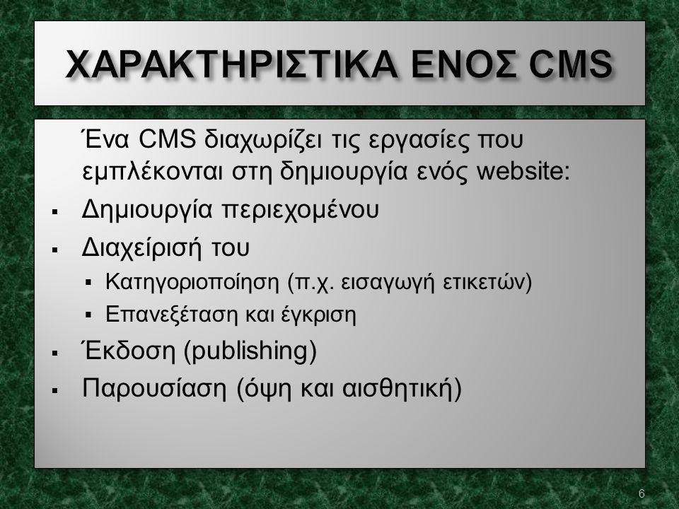 Ένα CMS διαχωρίζει τις εργασίες που εμπλέκονται στη δημιουργία ενός website:  Δημιουργία περιεχομένου  Διαχείρισή του  Κατηγοριοποίηση (π.χ.