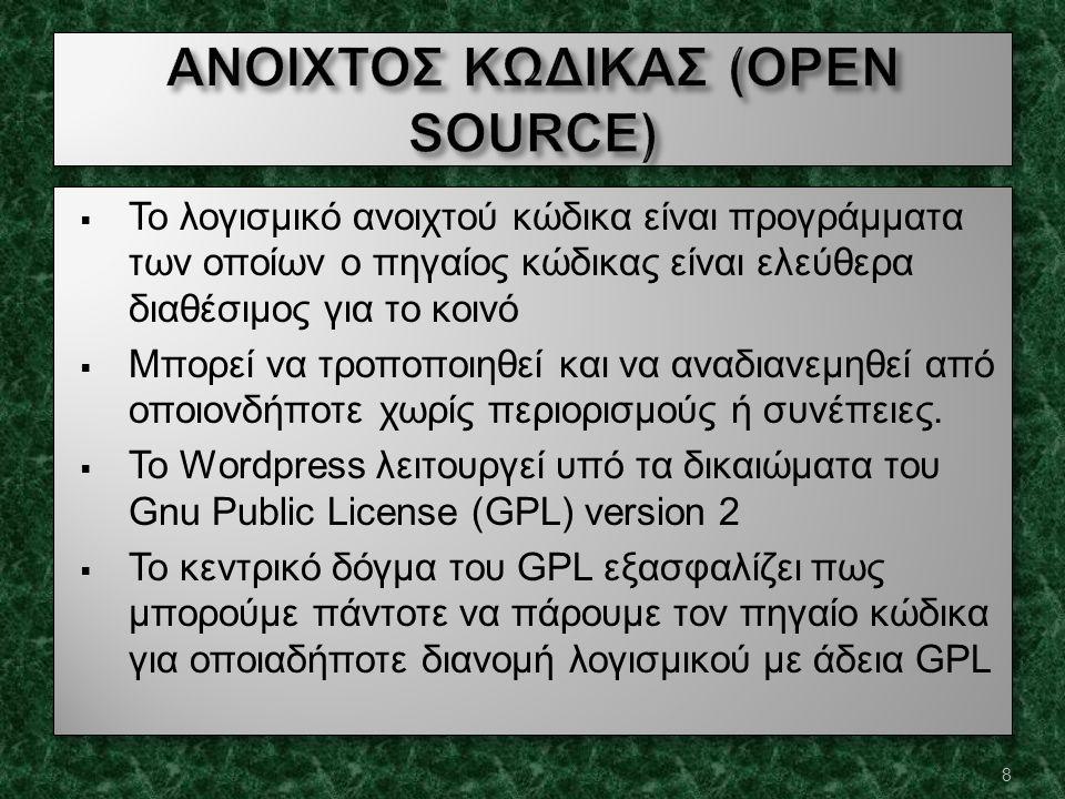  Το λογισμικό ανοιχτού κώδικα είναι προγράμματα των οποίων ο πηγαίος κώδικας είναι ελεύθερα διαθέσιμος για το κοινό  Μπορεί να τροποποιηθεί και να αναδιανεμηθεί από οποιονδήποτε χωρίς περιορισμούς ή συνέπειες.