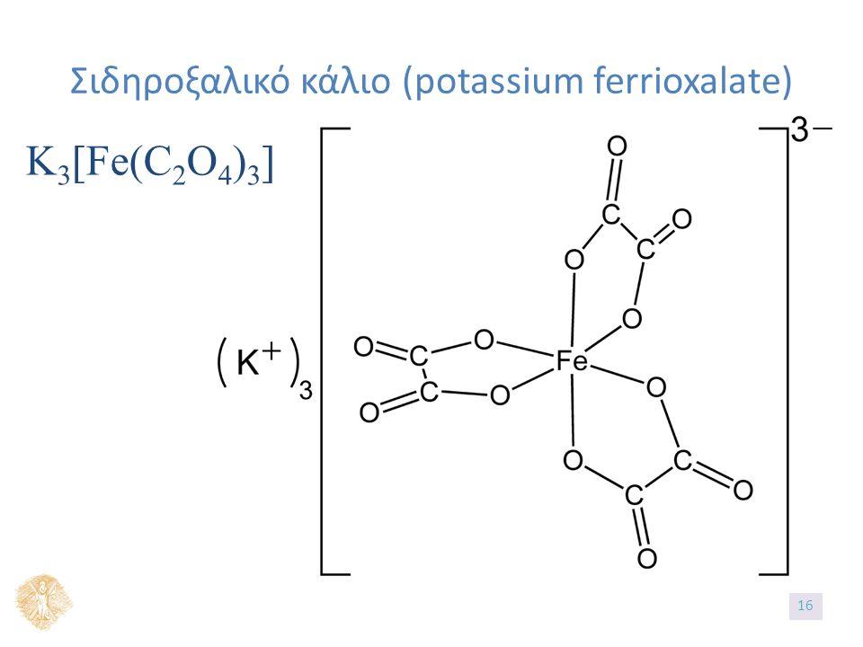 Σιδηροξαλικό κάλιο (potassium ferrioxalate) Κ 3 [Fe(C 2 O 4 ) 3 ] 16