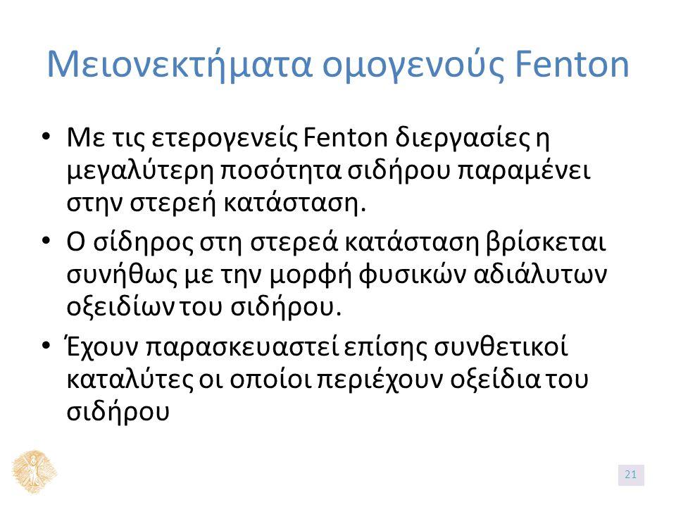 Με τις ετερογενείς Fenton διεργασίες η μεγαλύτερη ποσότητα σιδήρου παραμένει στην στερεή κατάσταση. Ο σίδηρος στη στερεά κατάσταση βρίσκεται συνήθως μ