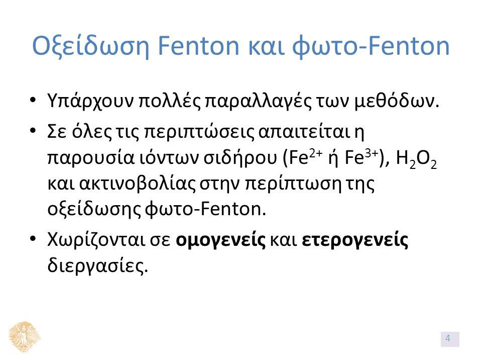 Παράγοντες που επηρεάζουν τις διεργασίες Fenton pH Λόγος H 2 O 2 :Fe Οξυγόνο Συγκέντρωση ανόργανων ιόντων 2525