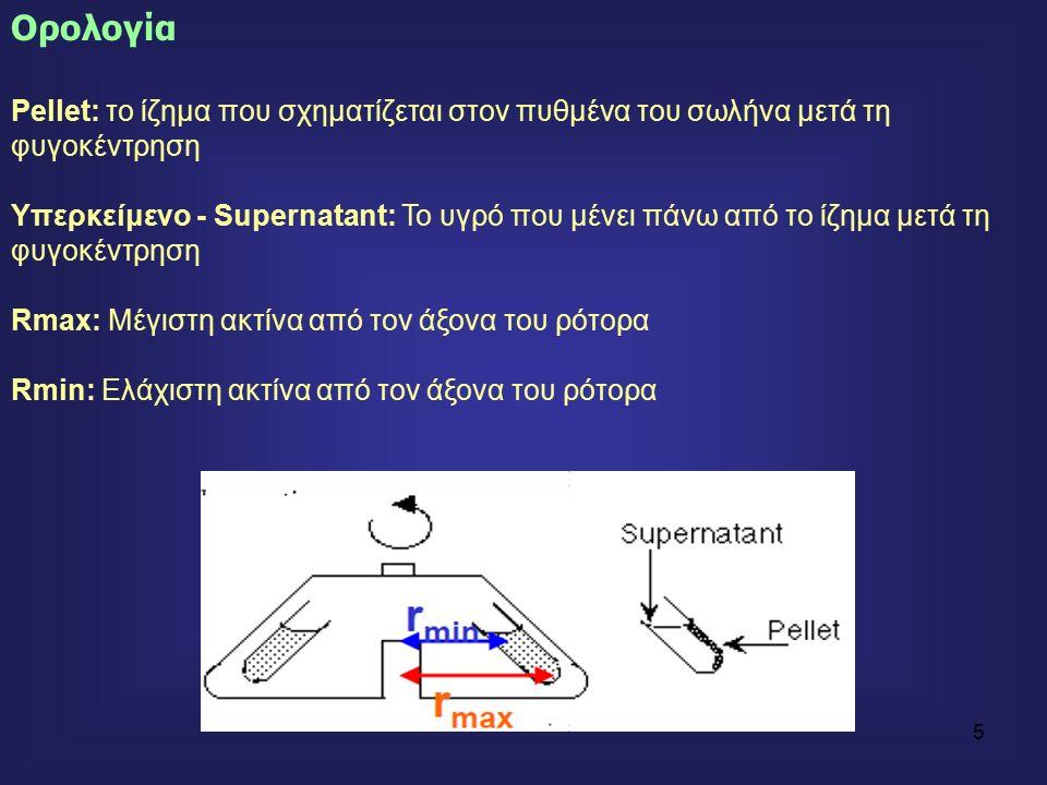6 Φυγοκέντρηση Ν = rpm = revolutions per minute ω = γωνιακή ταχύτητα (rad/s) = 2πΝ / 60 R = ακτίνα περιστροφής (απόσταση σωματιδίου από τον άξονα) Φυγόκεντρος δύναμη = m ω 2 R Φυγόκεντρος επιτάχυνση = ω 2 R = 4π 2 Ν 2 R / 3600 = 0.011 N 2 R