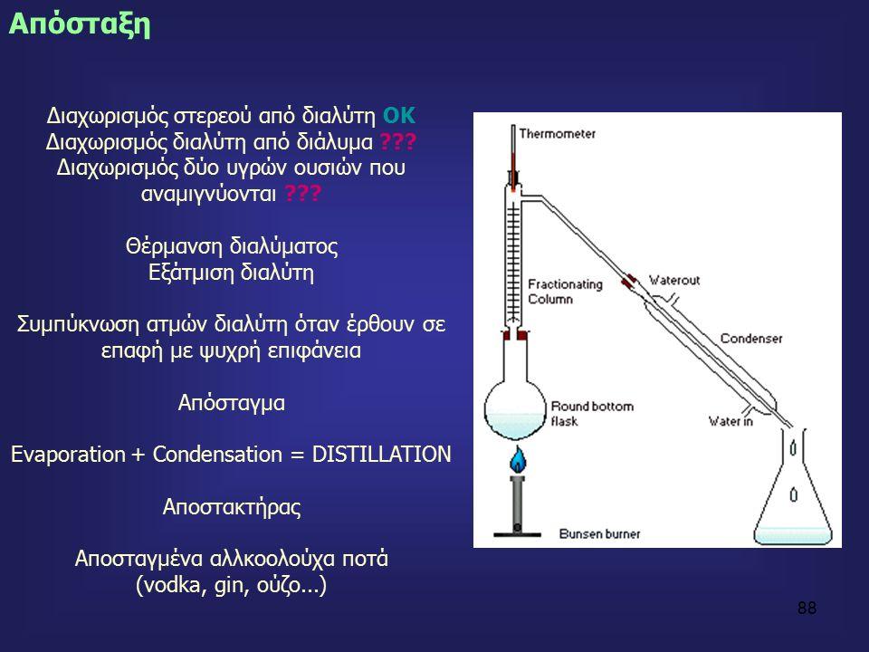 88 Διαχωρισμός στερεού από διαλύτη ΟΚ Διαχωρισμός διαλύτη από διάλυμα .