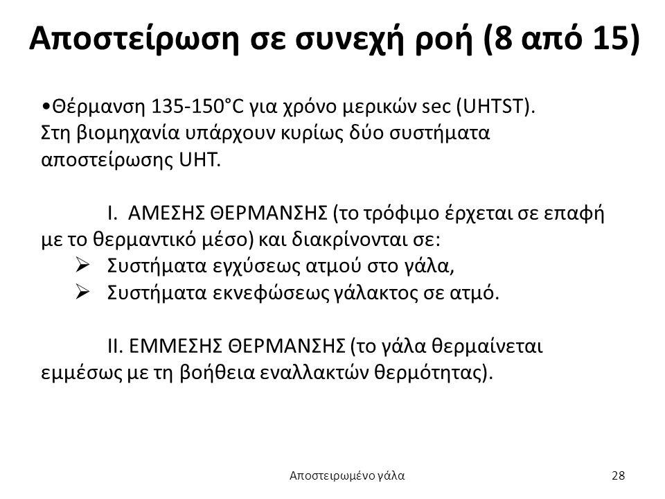 Αποστείρωση σε συνεχή ροή (8 από 15) Θέρμανση 135-150°C για χρόνο μερικών sec (UHTST). Στη βιομηχανία υπάρχουν κυρίως δύο συστήματα αποστείρωσης UHT.