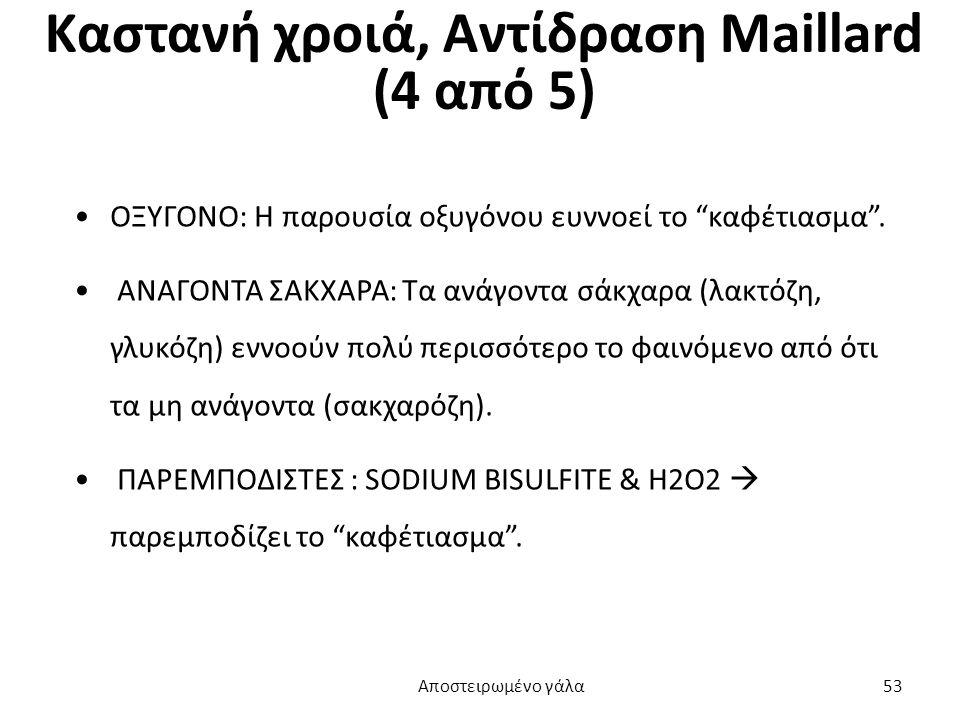 """Καστανή χροιά, Αντίδραση Maillard (4 από 5) ΟΞΥΓΟΝΟ: Η παρουσία οξυγόνου ευννοεί το """"καφέτιασμα"""". ΑΝΑΓΟΝΤΑ ΣΑΚΧΑΡΑ: Τα ανάγοντα σάκχαρα (λακτόζη, γλυκ"""