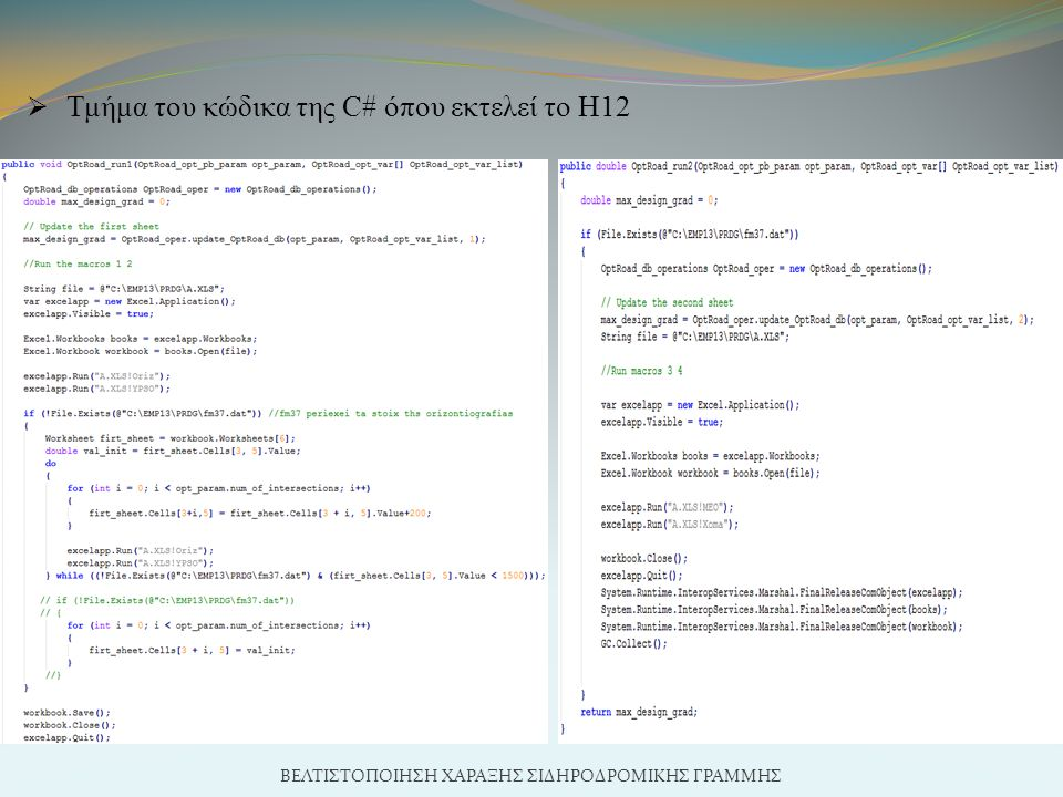  Τμήμα του κώδικα της C# όπου εκτελεί το Η12 ΒΕΛΤΙΣΤΟΠΟΙΗΣΗ ΧΑΡΑΞΗΣ ΣΙΔΗΡΟΔΡΟΜΙΚΗΣ ΓΡΑΜΜΗΣ