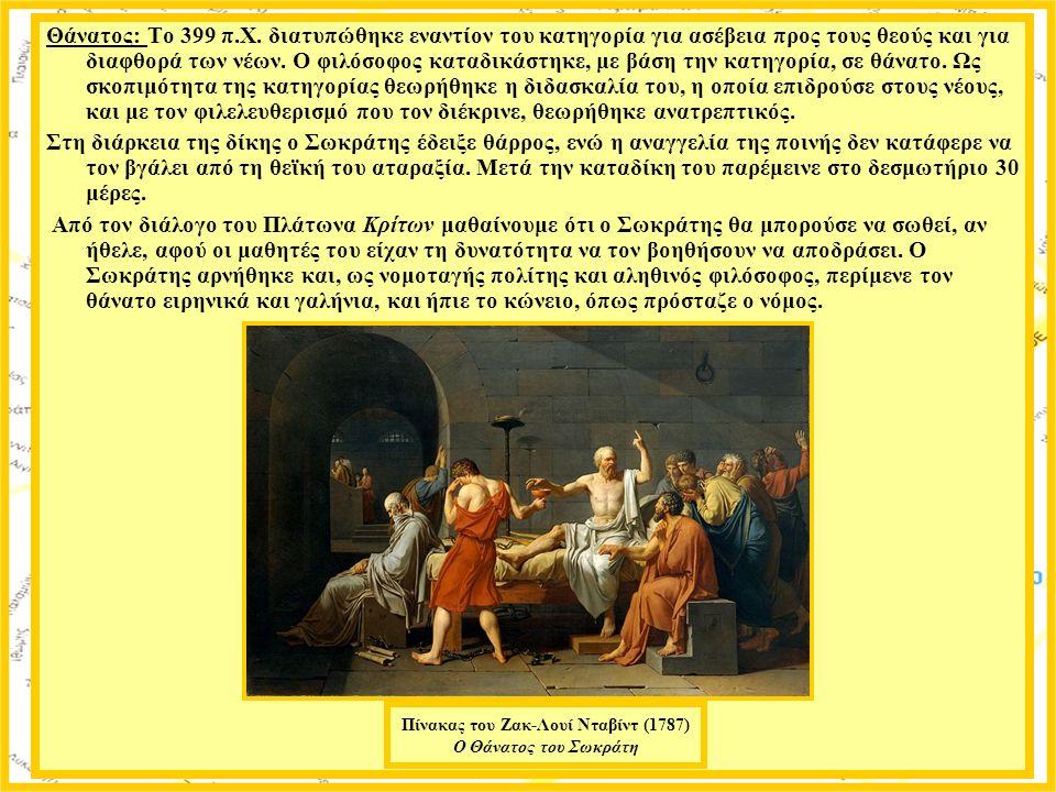 Θάνατος: Το 399 π.Χ. διατυπώθηκε εναντίον του κατηγορία για ασέβεια προς τους θεούς και για διαφθορά των νέων. Ο φιλόσοφος καταδικάστηκε, με βάση την