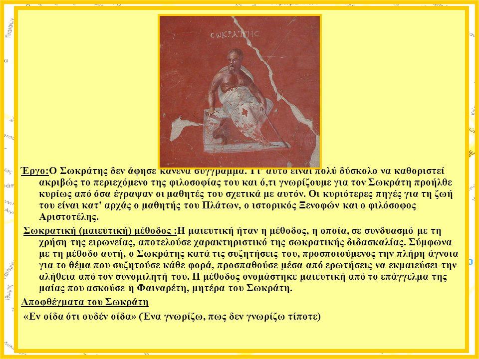 Έργο:Ο Σωκράτης δεν άφησε κανένα σύγγραμμα. Γι' αυτό είναι πολύ δύσκολο να καθοριστεί ακριβώς το περιεχόμενο της φιλοσοφίας του και ό,τι γνωρίζουμε γι