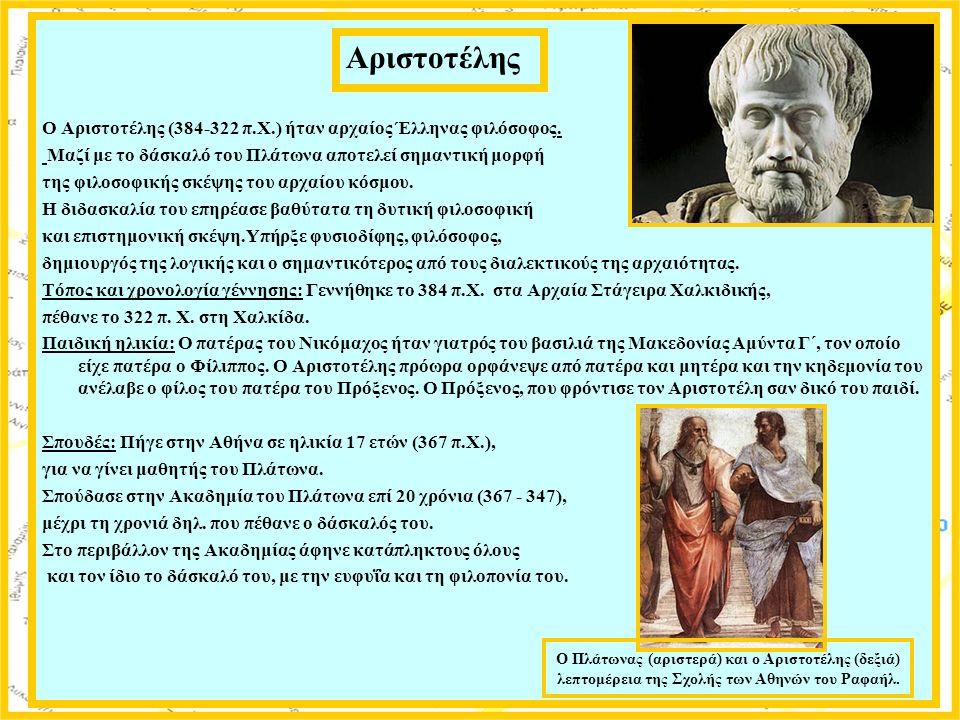 Ο Αριστοτέλης (384-322 π.Χ.) ήταν αρχαίος Έλληνας φιλόσοφος. Μαζί με το δάσκαλό του Πλάτωνα αποτελεί σημαντική μορφή της φιλοσοφικής σκέψης του αρχαίο