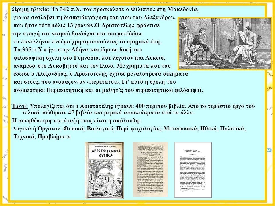 Ώριμη ηλικία: Το 342 π.Χ. τον προσκάλεσε ο Φίλιππος στη Μακεδονία, για να αναλάβει τη διαπαιδαγώγηση του γιου του Αλέξανδρου, που ήταν τότε μόλις 13 χ