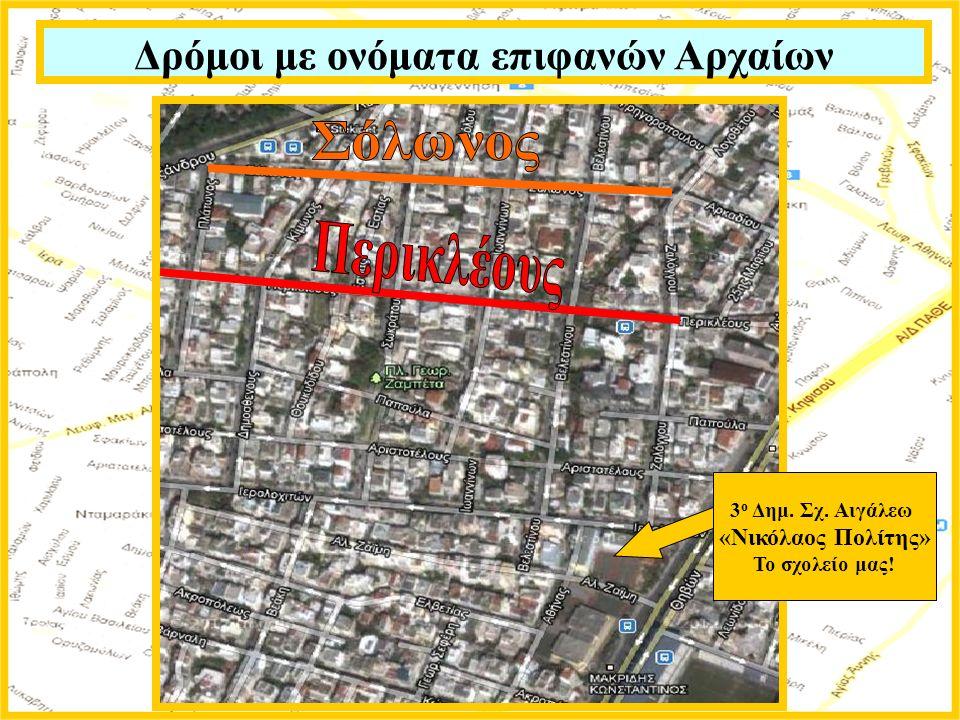 Δρόμοι με ονόματα επιφανών Αρχαίων 3 ο Δημ. Σχ. Αιγάλεω «Νικόλαος Πολίτης» Το σχολείο μας!