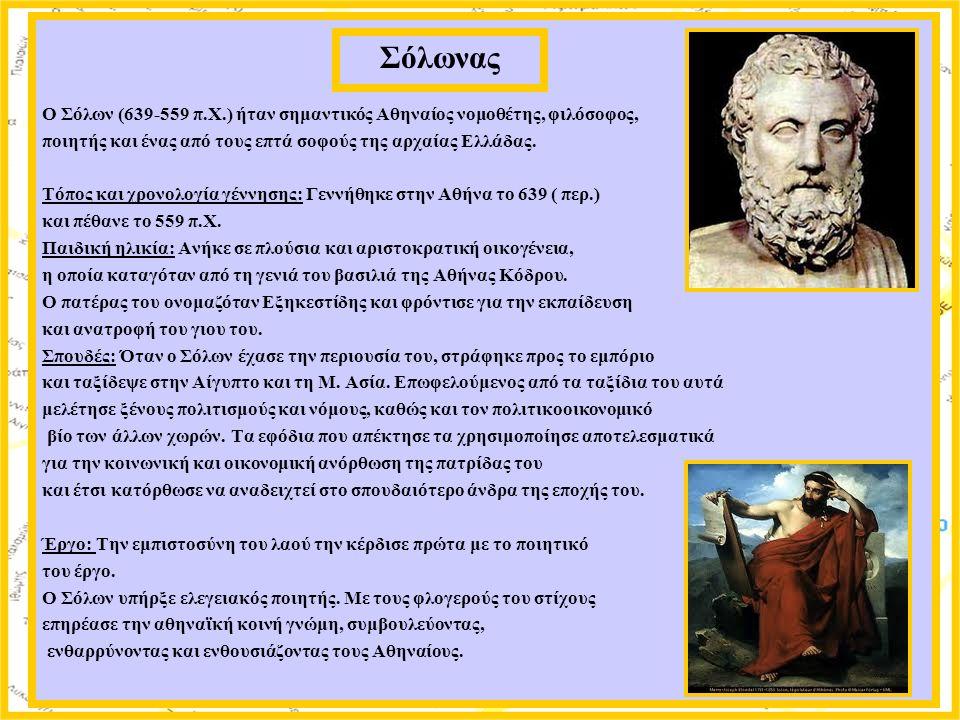 Ο Σόλων (639-559 π.Χ.) ήταν σημαντικός Αθηναίος νομοθέτης, φιλόσοφος, ποιητής και ένας από τους επτά σοφούς της αρχαίας Ελλάδας. Τόπος και χρονολογία