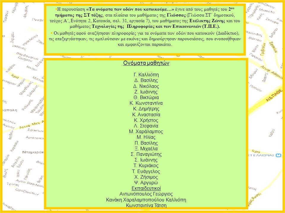  Η παρουσίαση «Τα ονόματα των οδών που κατοικούμε…» έγινε από τους μαθητές του 2 ου τμήματος της ΣΤ τάξης, στα πλαίσια του μαθήματος της Γλώσσας (Γλώσσα ΣΤ΄ δημοτικού, τεύχος Α΄, Ενότητα 2, Κατοικία, σελ.