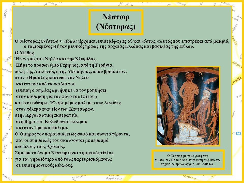 Ο Νέστορας (Νέστωρ < νέομαι (έρχομαι, επιστρέφω) εξ'ού και νόστος, «αυτός που επιστρέφει από μακριά, ο ταξιδεμένος») ήταν μυθικός ήρωας της αρχαίας Ελ