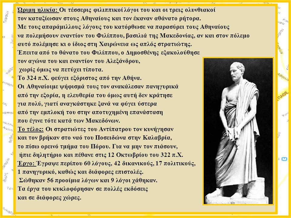 Ώριμη ηλικία: Οι τέσσερις φιλιππικοί λόγοι του και οι τρεις ολυνθιακοί τον καταξίωσαν στους Αθηναίους και τον έκαναν αθάνατο ρήτορα. Με τους απαράμιλλ