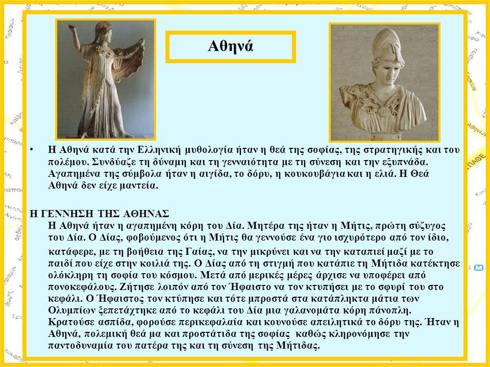 Η Αθηνά κατά την Ελληνική μυθολογία ήταν η θεά της σοφίας, της στρατηγικής και του πολέμου. Συνδύαζε τη δύναμη και τη γενναιότητα με τη σύνεση και την