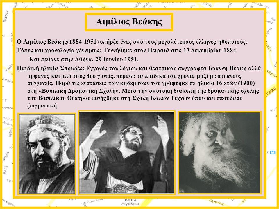 Ο Αιμίλιος Βεάκης(1884-1951) υπήρξε ένας από τους μεγαλύτερους έλληνες ηθοποιούς. Τόπος και χρονολογία γέννησης: Γεννήθηκε στον Πειραιά στις 13 Δεκεμβ