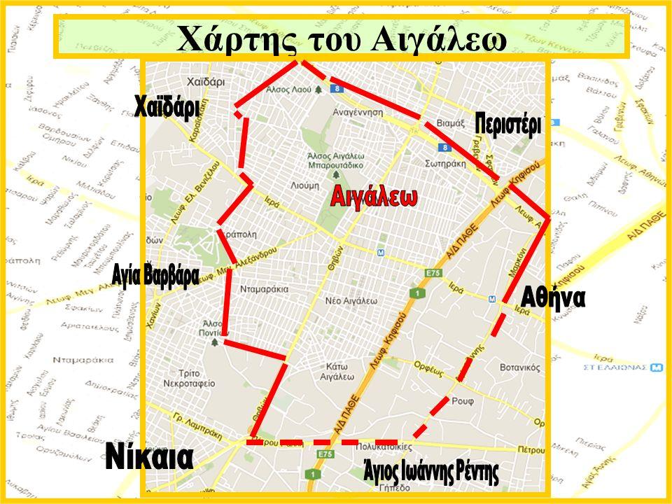 Χάρτης του Αιγάλεω