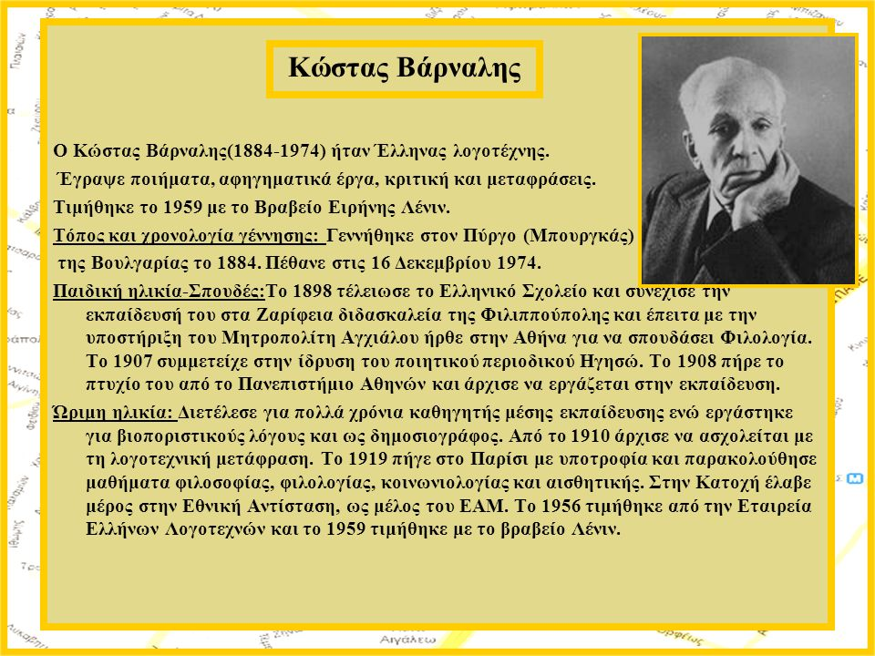 O Κώστας Βάρναλης(1884-1974) ήταν Έλληνας λογοτέχνης. Έγραψε ποιήματα, αφηγηματικά έργα, κριτική και μεταφράσεις. Τιμήθηκε το 1959 με το Βραβείο Ειρήν
