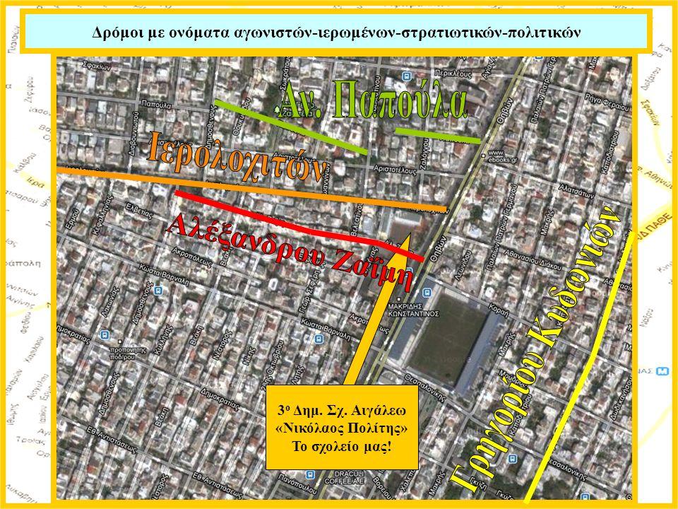 Δρόμοι με ονόματα αγωνιστών-ιερωμένων-στρατιωτικών-πολιτικών 3 ο Δημ. Σχ. Αιγάλεω «Νικόλαος Πολίτης» Το σχολείο μας!