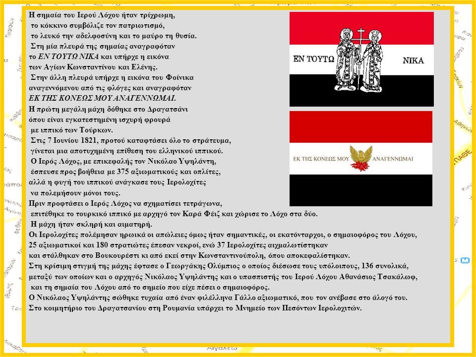 Η σημαία του Ιερού Λόχου ήταν τρίχρωμη, το κόκκινο συμβόλιζε τον πατριωτισμό, το λευκό την αδελφοσύνη και το μαύρο τη θυσία. Στη μία πλευρά της σημαία