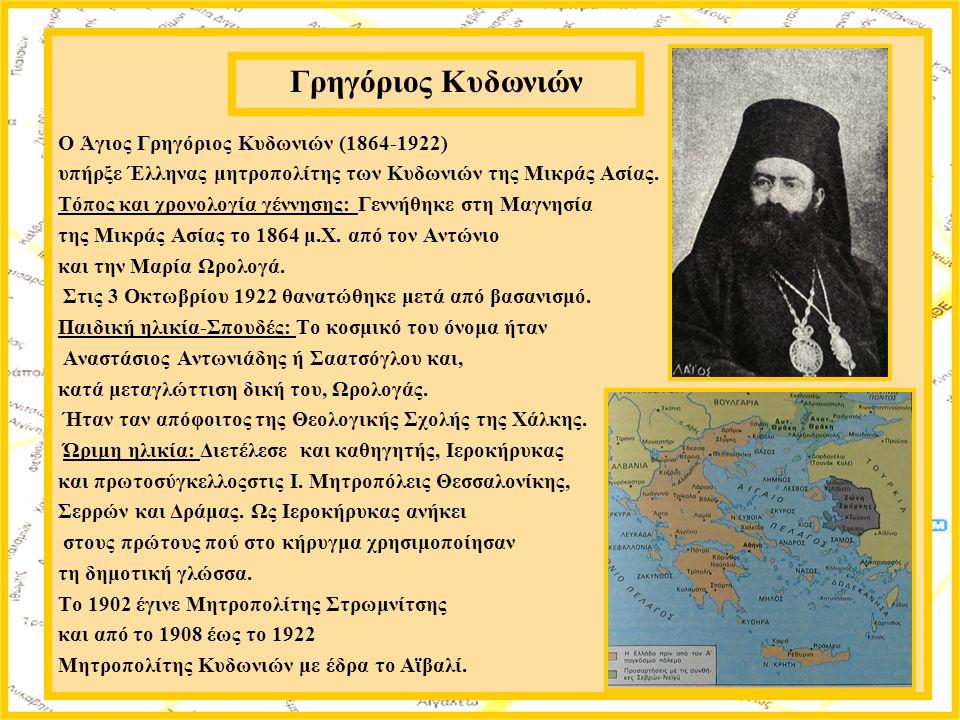 Ο Άγιος Γρηγόριος Κυδωνιών (1864-1922) υπήρξε Έλληνας μητροπολίτης των Κυδωνιών της Μικράς Ασίας. Τόπος και χρονολογία γέννησης: Γεννήθηκε στη Μαγνησί