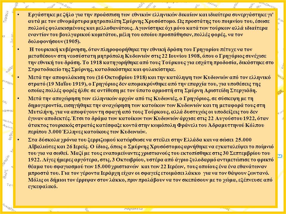 Εργάστηκε με ζήλο για την προάσπιση των εθνικών ελληνικών δικαίων και ιδιαίτερα συνεργάστηκε γι' αυτά με τον εθνομάρτυρα μητροπολίτη Σμύρνης Χρυσόστομ